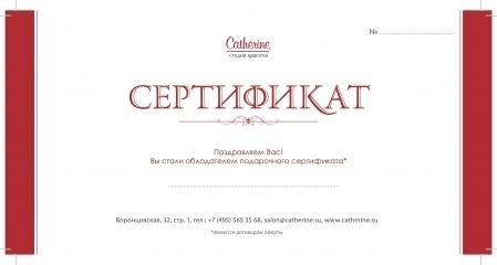 Подарочный сертификат Catherine
